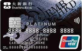 Dah Sing UnionPay Dual Currency Credit Card
