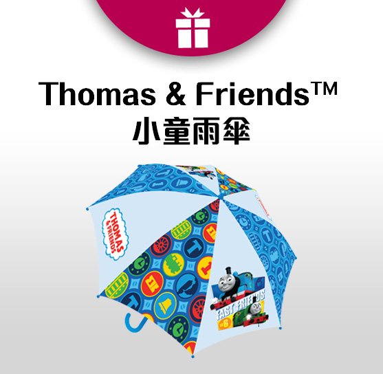 Thomas & Friends™水果濾芯水瓶